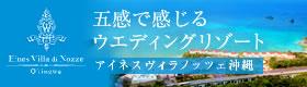 五感で感じるウエディングリゾート アイネスヴィラノッツェ 沖縄