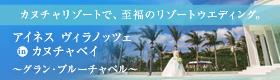 アイネス ヴィラノッツェ in カヌチャベイ 〜グラン・ブルーチャペル〜