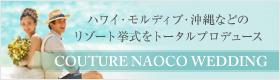 クチュールナオコ ウエディング[COUTURE NAOCO]