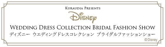 ディズニーウエディングドレスコレクション ブライダルファッションショー